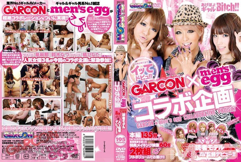 GARCON×men's egg コラボ企画 men's egg読者モデル5人組「eL's」がAV監督デビュー!!