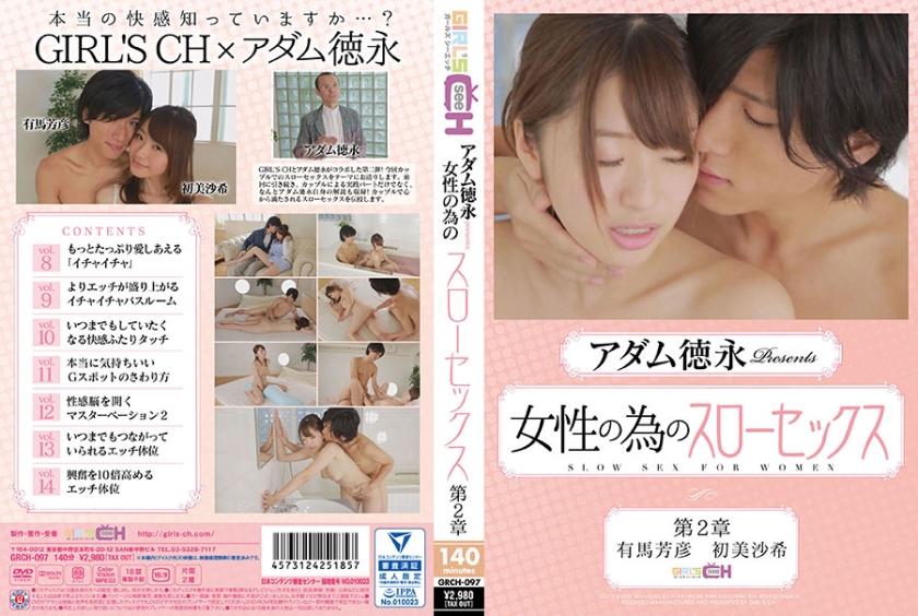 アダム徳永 presents 女性の為のスローセックス 第2章 初美沙希 田口桃子