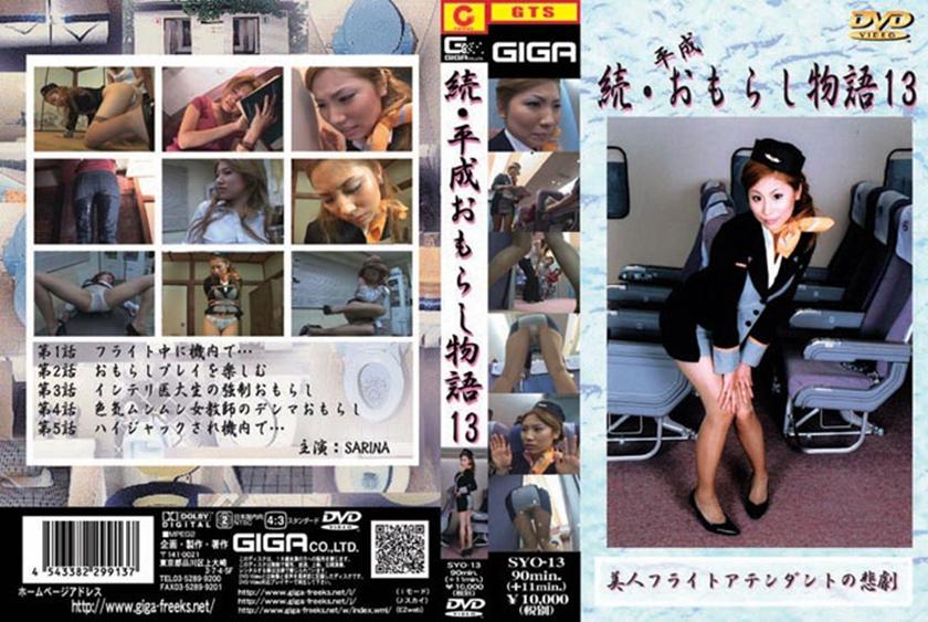 続・平成おもらし物語 13 SARINA