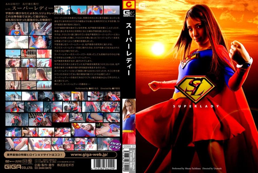 【鉄板キャラ】SUPER LADY 橘ひなた