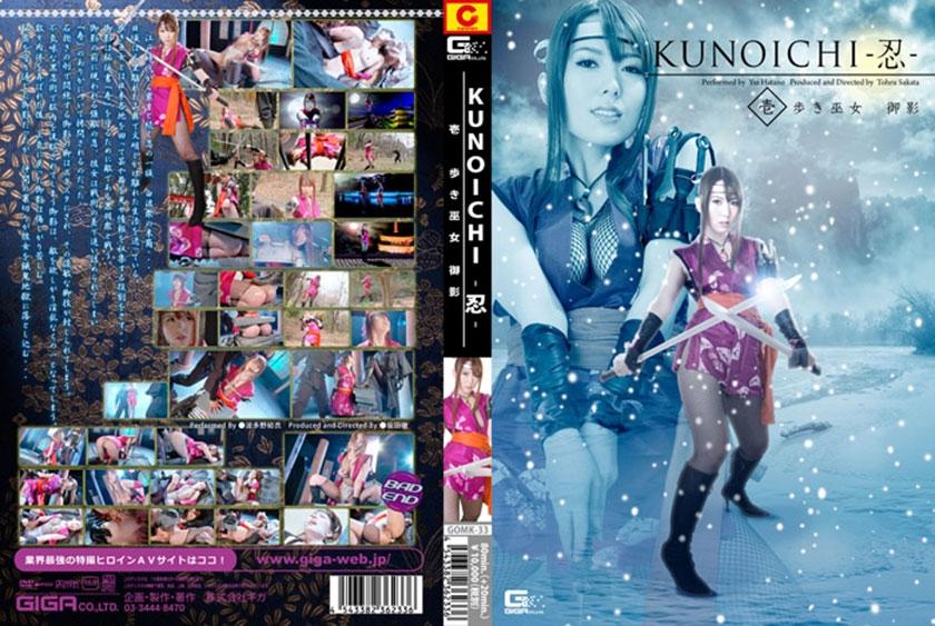 KUNOICHI -忍- 歩き巫女 御影 波多野結衣