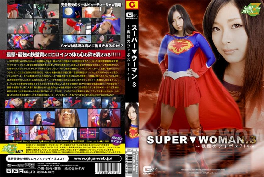 SUPER▼WOMAN.3 ~戦慄のフォボス714~