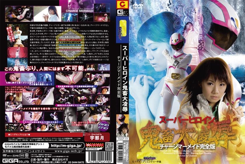 【G1】スーパーヒロイン鬼畜大凌辱 チャージマーメイド完全版 野中あんり 姫乃えみり