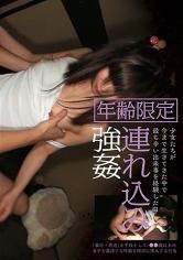 連れ込み強姦 ~少女たちが今まで生きてきた中で最も辛い出来事を経験した日~