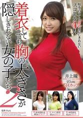 着衣してても胸の大きさが隠しきれない女の子たち 2 波多野結衣 さとう愛理 井上瞳 本間麗花