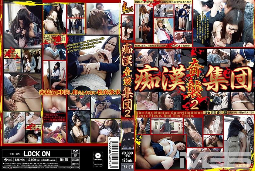 痴漢奇襲集団 2