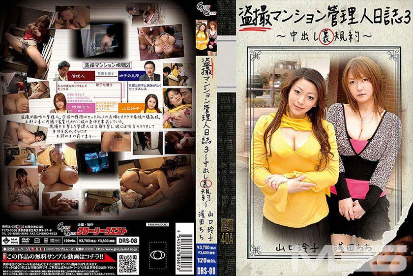 盗撮マンション管理人日誌3
