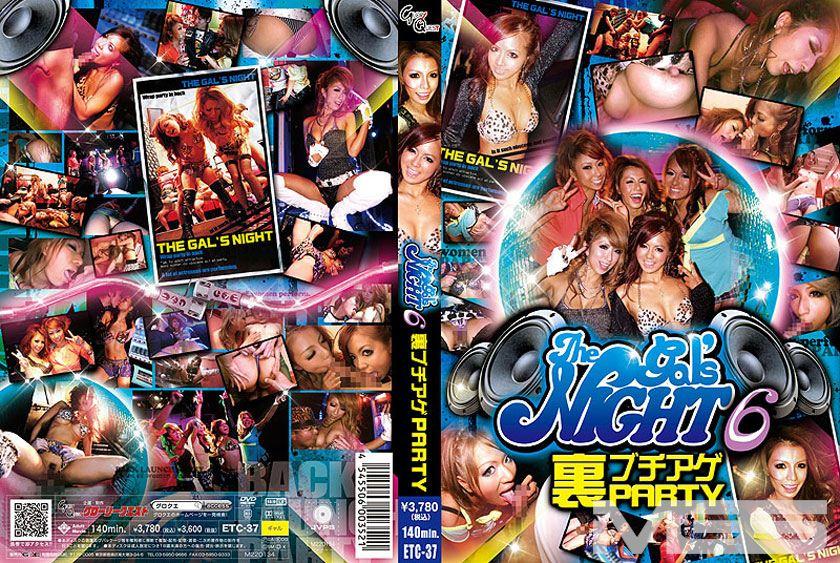 The gal's NIGHT6