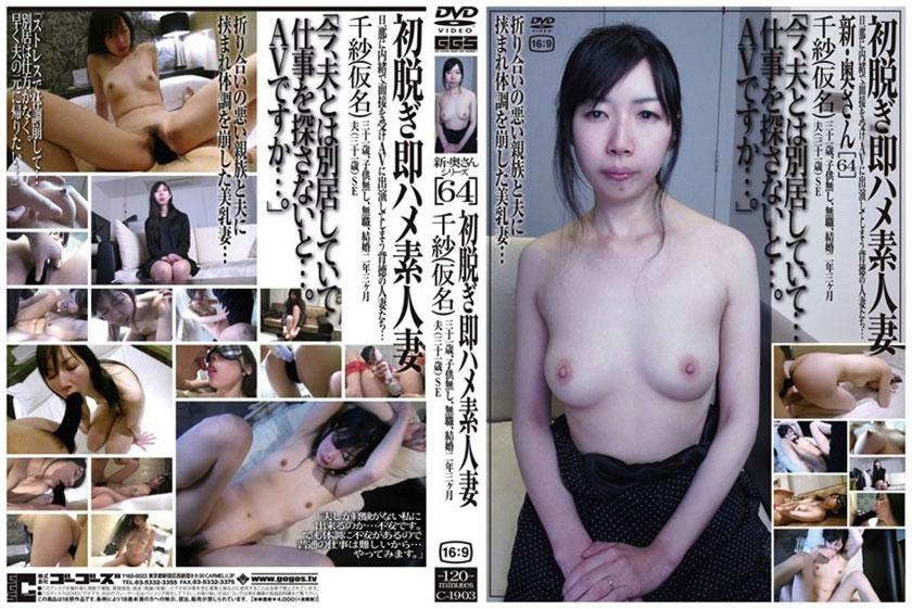 新・奥さんシリーズ [64]