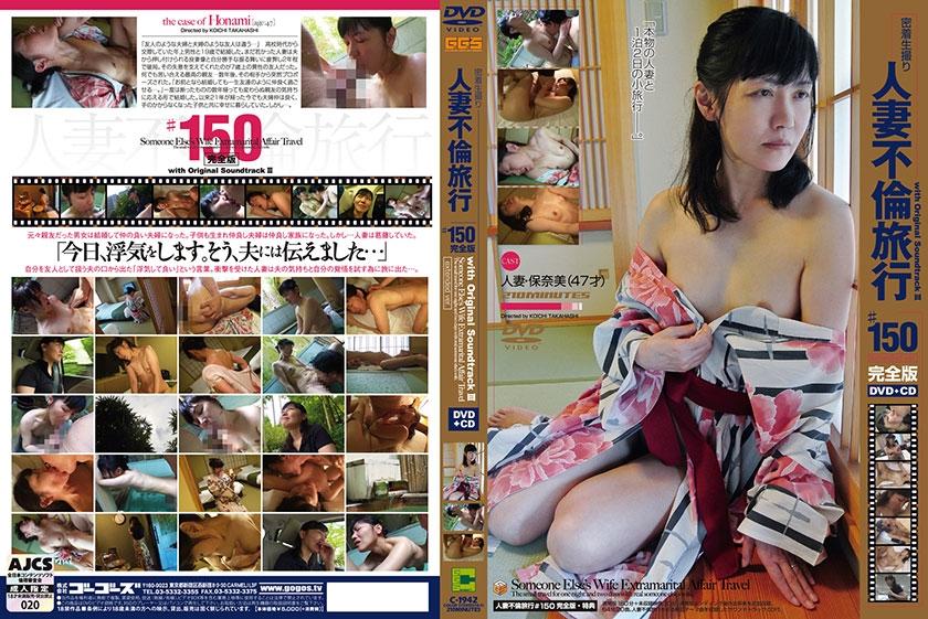 人妻不倫旅行 #150 完全版