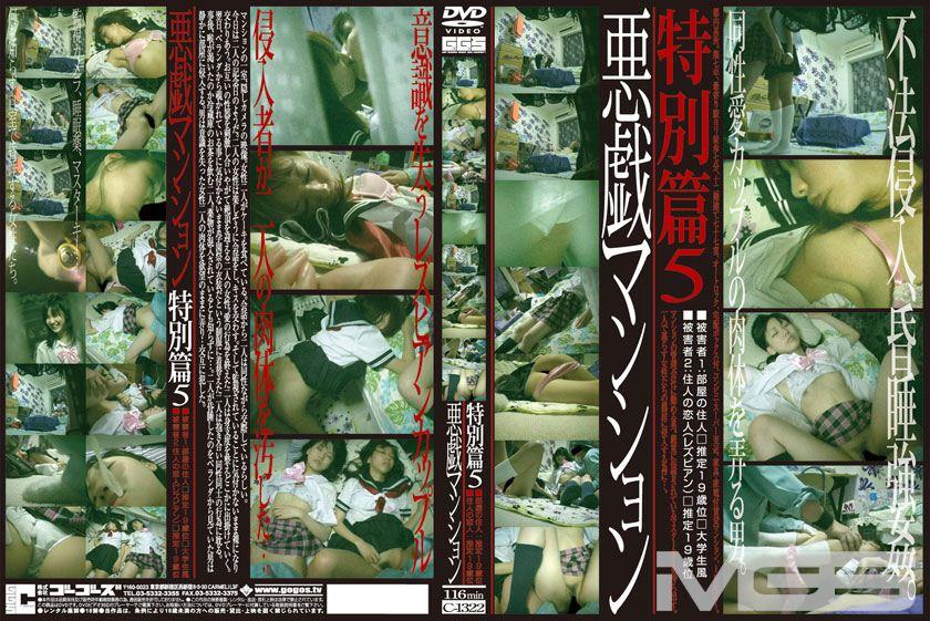 悪戯マンション 特別篇5