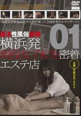 横浜発 現役女子K生密着エステ店 01