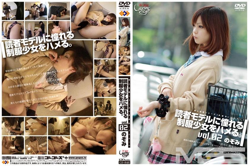 未成年(三六六)読者モデルに憧れる制服少女をハメる。 vol.02