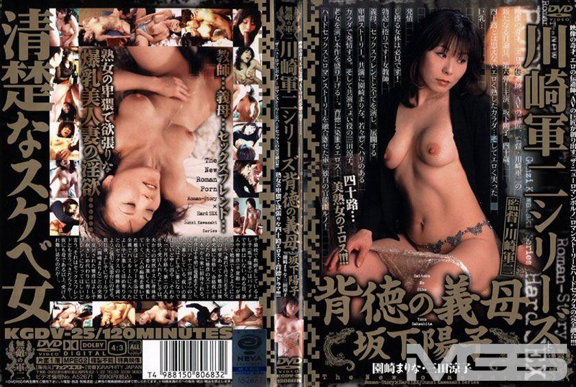 川崎軍二シリーズ 背徳の義母