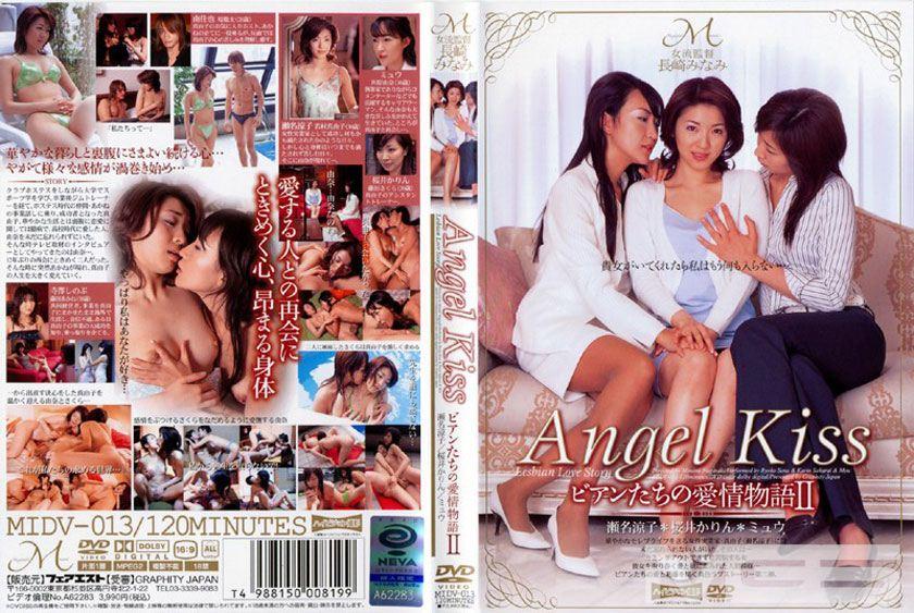Angel Kiss ビアンたちの愛情物語2