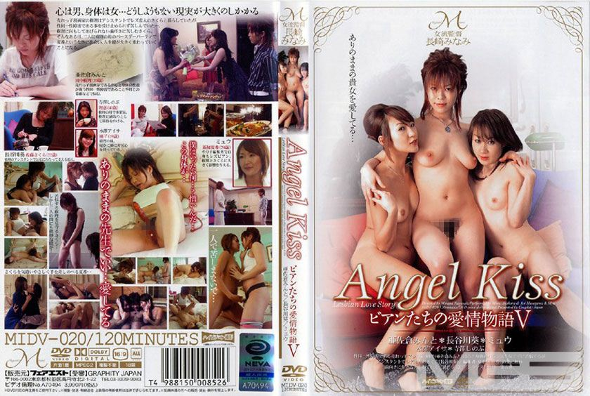 Angel Kiss ビアンたちの愛情物語 5