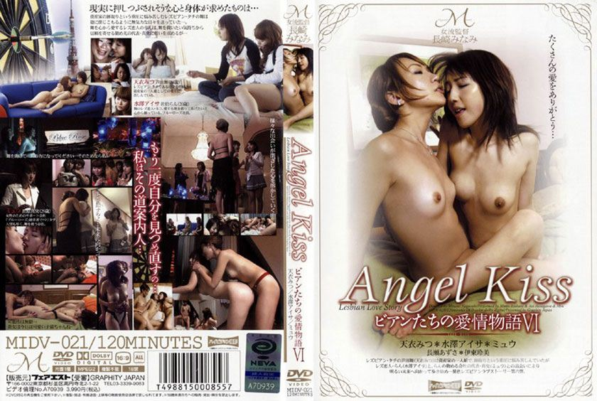 Angel Kiss ビアンたちの愛情物語 6