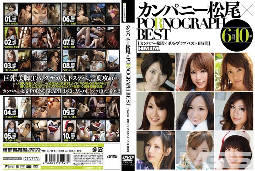 カンパニー松尾×PORNOGRAPH BEST 6時間