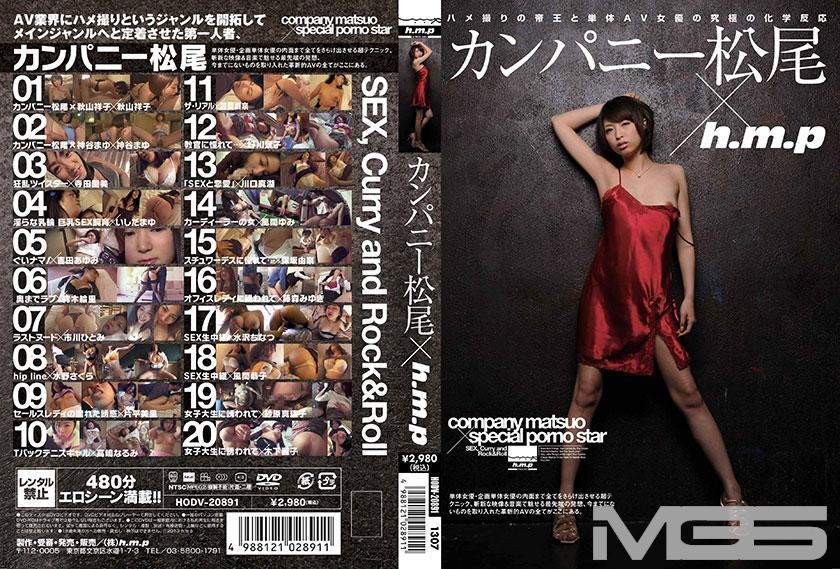 カンパニー松尾×h.m.p ハメ撮りの帝王と単体AV女優の究極の化学反応