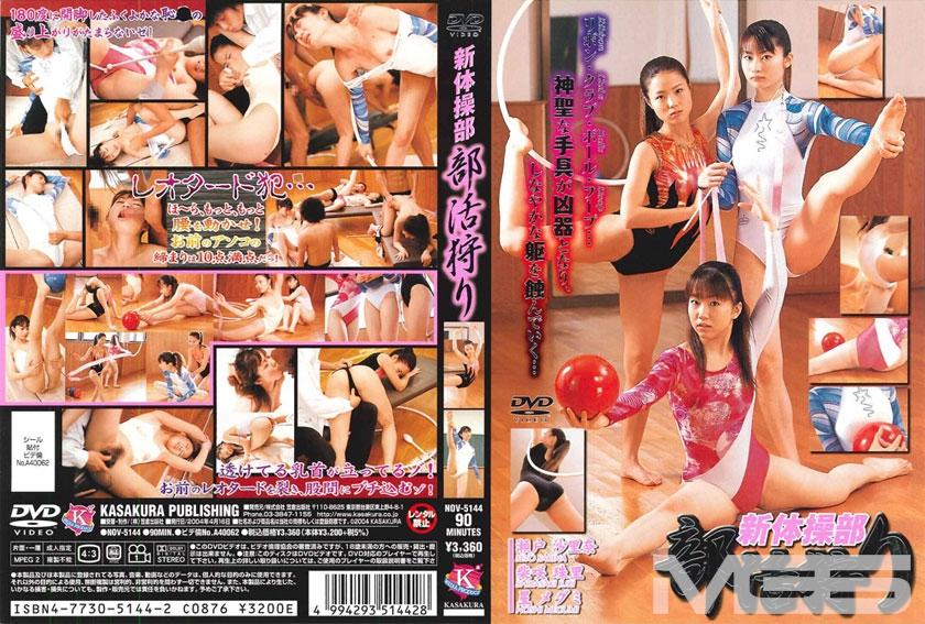 コスプレの女子校生、柴咲珠里出演のレイプ無料動画像。新体操部 部活狩り
