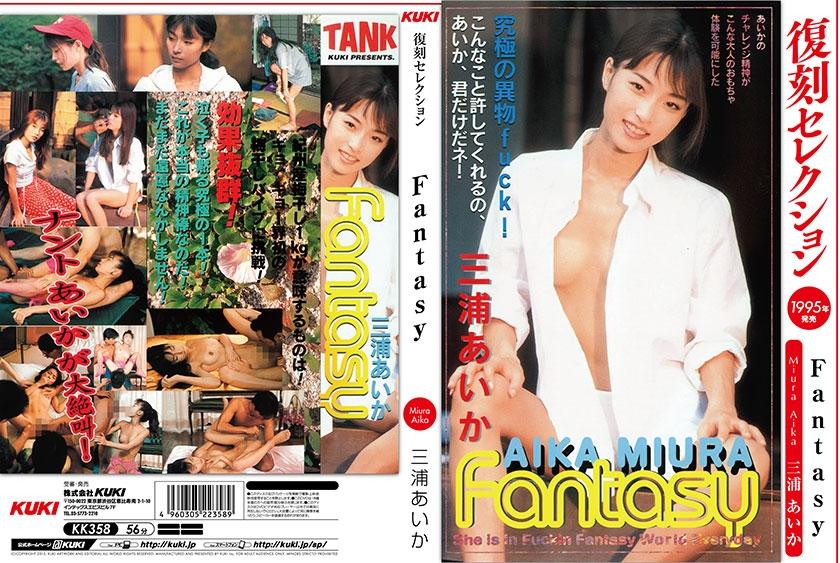 復刻セレクション FANTASY 三浦あいか