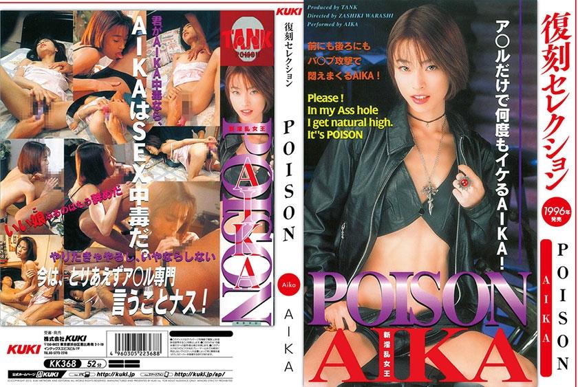 復刻セレクション POISON AIKA