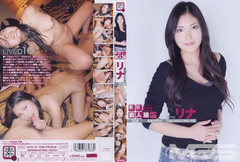 東京素人娘 LIVE 010 リナ