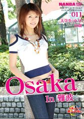 巨乳の素人出演無料動画像。Osaka In 難波 大学生19才