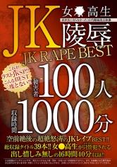JK-女●高生- 陵辱 JK RAPE BEST