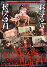 高額借金を抱えたAV女優が闇サイトでチャット動画を配信中 森はるら 桜咲姫莉