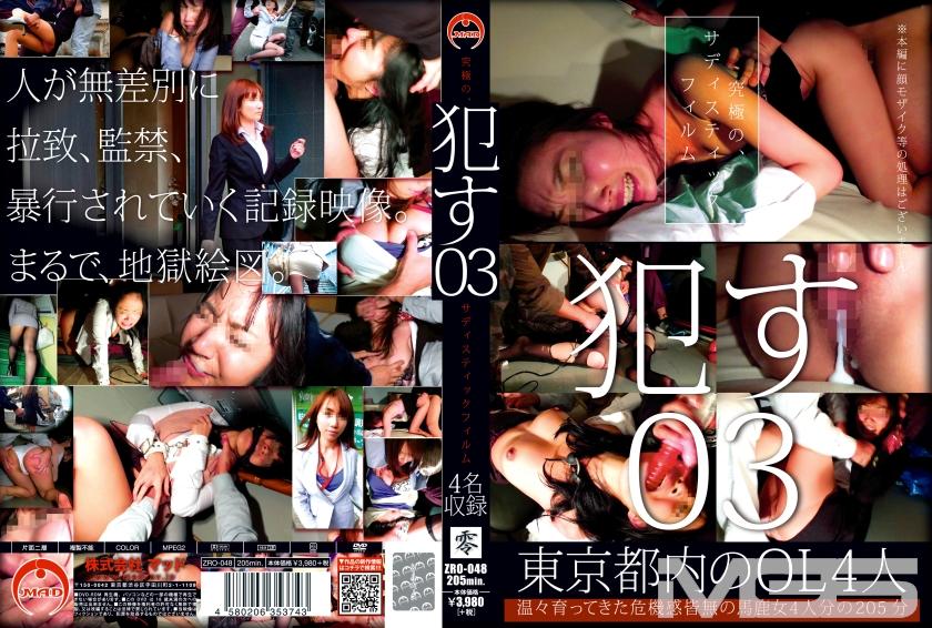 犯す OL狩り編 03