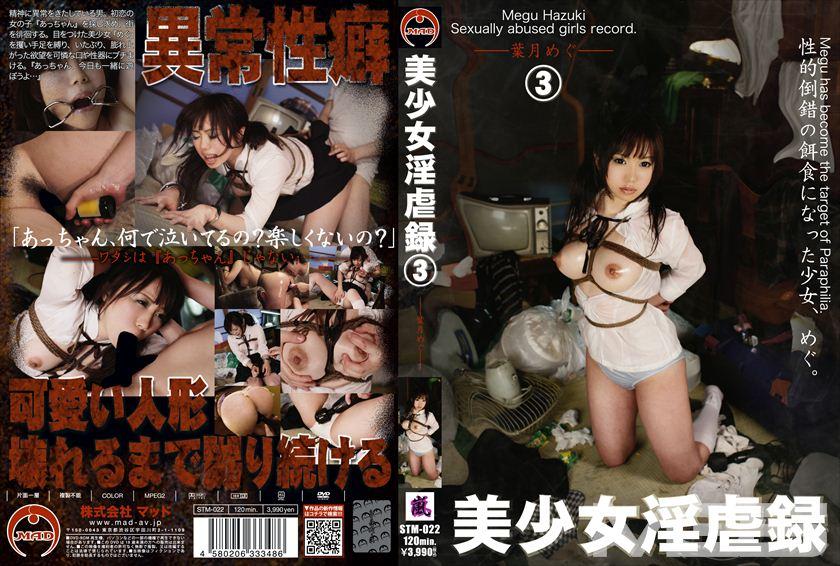 美少女淫虐録 03