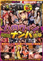 マジックナンパ! Vol.42 ハロウィンナンパin渋谷