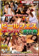 マジックナンパ! Vol.43 ビールフェスナンパin恵比寿