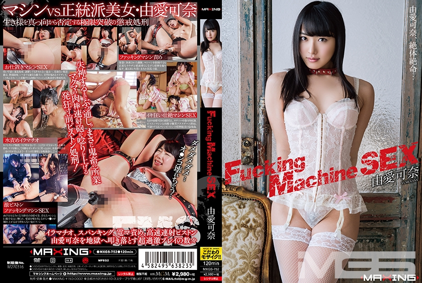 Fucking Machine SEX 由愛可奈