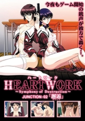 HEARTWORK Symphony of Destruction JUNCTION:02「邂逅」