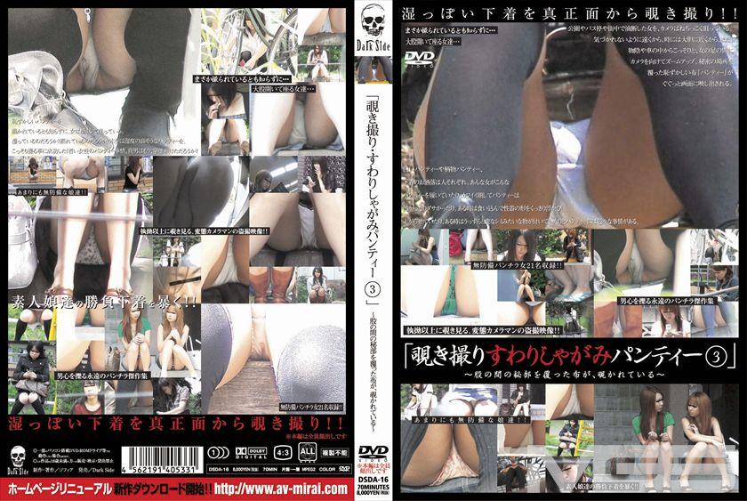 素人の盗撮無料動画像。覗き撮り・すわりしゃがみ女のパンツー3