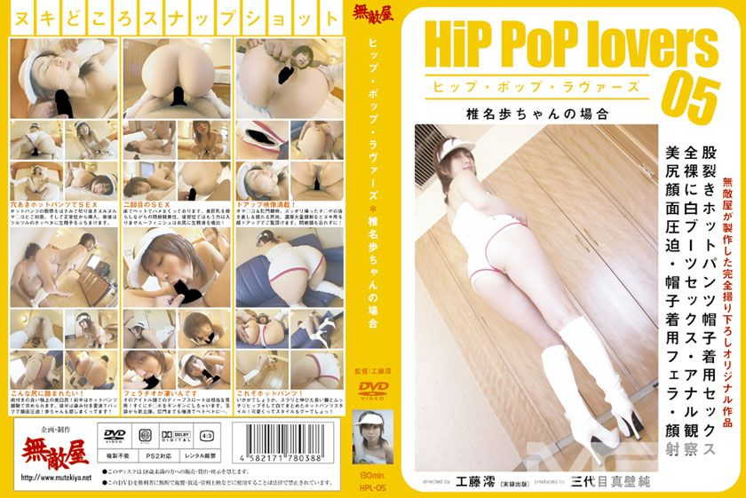 Hip PoP lovers 05 椎名歩