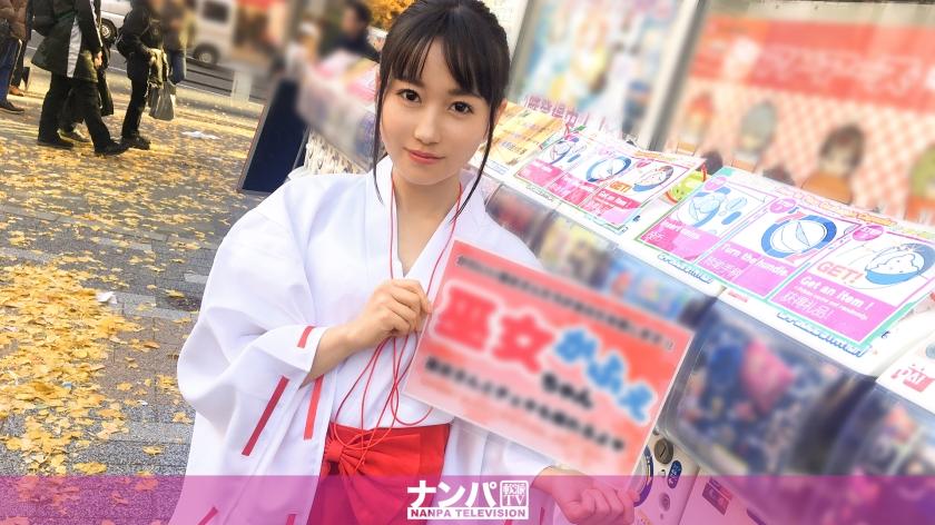 ナンパTV 巫女カフェナンパ 01 in 秋葉原 みお 200GANA-1270