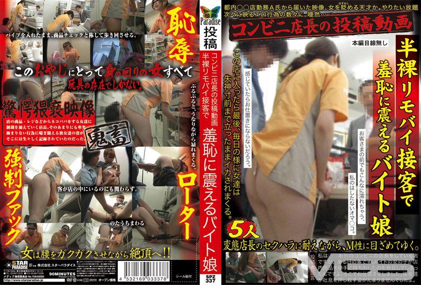 コンビニ店長の投稿動画半裸リモバイ接客で羞恥に震えるバイト娘
