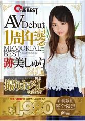 AVDebut1周年記念MEMORIAL BEST 跡美しゅり240min