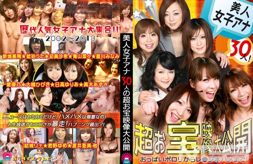 美人女子アナ30人!超お宝エロ映像大公開 ~おっぱいポロリからレ●プ本ハメまで!