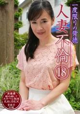 熟女無料動画像。一度限りの背徳人妻不倫 (18) ~清楚妻・里枝子 43歳が剛毛晒してHで変態な本性丸出しSEX