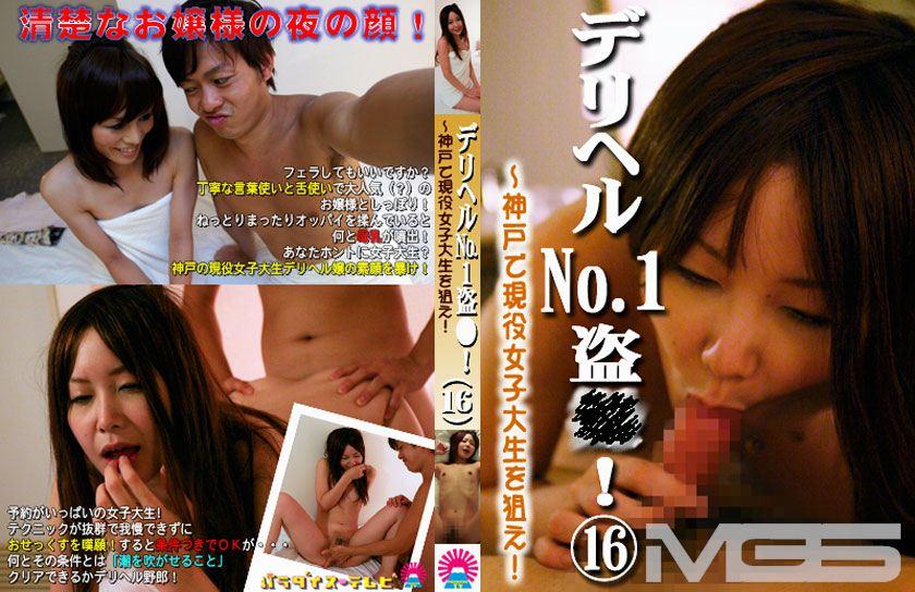 盗撮無料動画像。デリヘルNo.1盗○! 16 ~神戸で働き盛り女子大生を狙え!