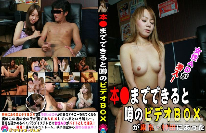 女性ADが潜入!本○までできると噂のビデオBOXが東京・神田にあった