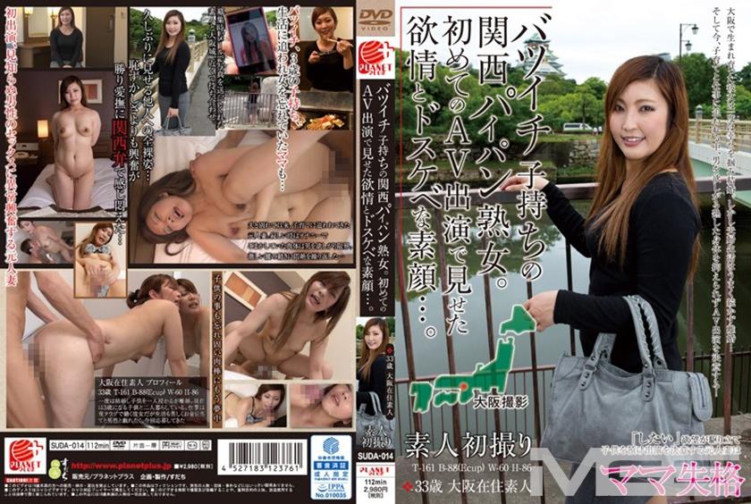 バツイチ子持ちの関西パイパン熟女。 初めてのAV出演で見せた欲情とドスケベな素顔・・・。33歳 大阪在住素人