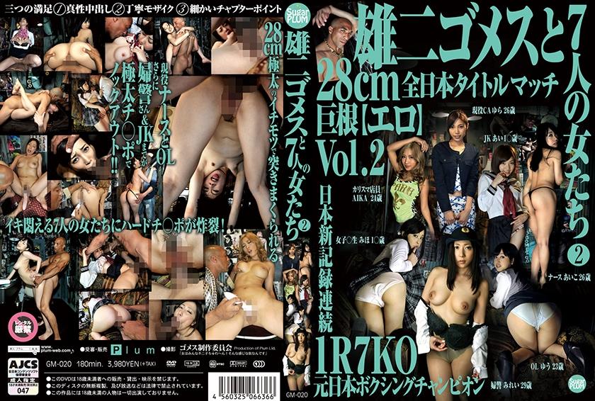 雄二・ゴメス/loves 020 雄二ゴメスと7人の女たち 2