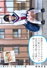 素人セーラー服生中出し(改) 131 関根奈美 清楚なピュアJKはスベスベ肌にプリンプリンのお尻が魅力的!可愛い顔してオナニー大好き。