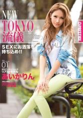 NEW TOKYO流儀 01 【MGSだけの特典映像付】 +10分