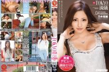 NEW TOKYO流儀 04 【MGSだけの特典映像付】 +15分 桃谷エリカ